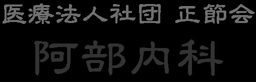 医療法人社団正節会阿部内科